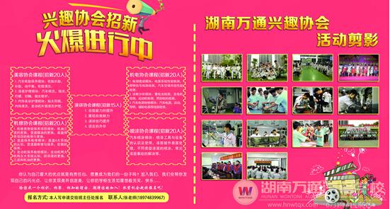 湖南万通汽修学校 开学季,学生会 兴趣协会招新啦图片