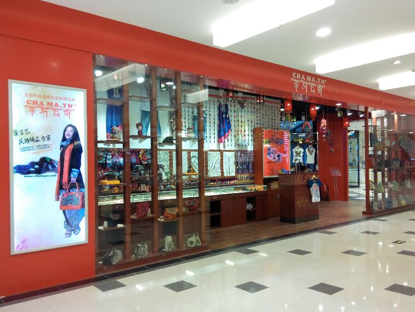 活动策划网络教学培训机构从校园饰品店到500余家店面,茶马云南的扩张之路