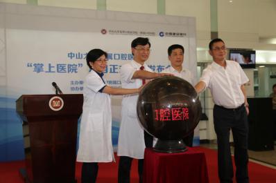 中山大学附属口腔医院成为广东首家掌上口腔医院