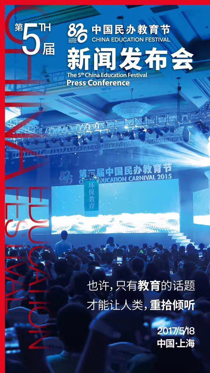 第五届820中国民办众鑫娱乐节新